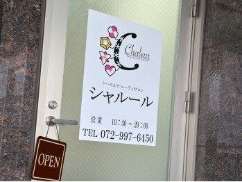 トータルビューティサロン シャルール(大阪府八尾市)