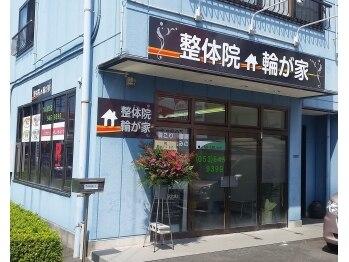 整体院 輪が家(静岡県浜松市中区)