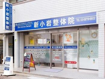 大川カイロプラクティックセンター 新小岩整体院/外観