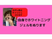 リプシー 三河島店(Lipsy)の雰囲気(ホワイトニング専用ジェルを歯に塗布していただきます。)