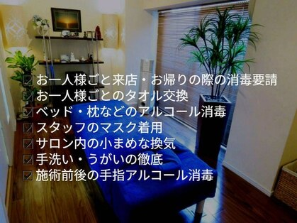 渋谷マッサージ│一癒(ひとやすみ)