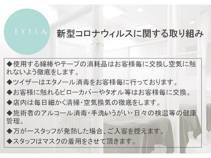 まつげエクステ専門店 EYELA<アイラ>長岡旭岡店 〜通えば通うほどお得になるサロン