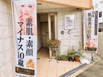 総合美容術サロンピピ 浪速店(PiPi)(大阪府大阪市浪速区)