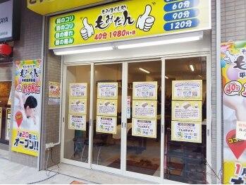 もみほぐし処もみたん 平和島駅前店(東京都大田区)
