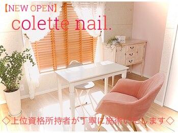 コレットネイル(colette nail)