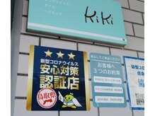 キキ まつげエクステ ネイル ヘアセット 着付け(kiki)/鳥取県新型コロナ対策認証店です