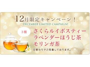 酸素カプセルサロン レディースサロン フォレスト 新宿西口店/過去のキャンペーン