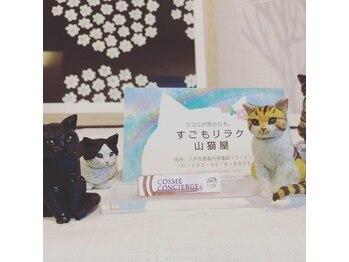 すごもリラク 山猫屋(青森県八戸市)