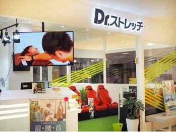 ドクターストレッチ ニッケパークタウン加古川店(Dr.ストレッチ)(兵庫県加古川市)