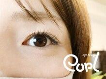 アイデザイン カール(eyedesign Curl)