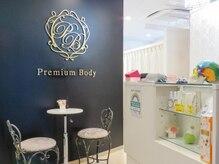 プレミアムボディ(Premium Body)