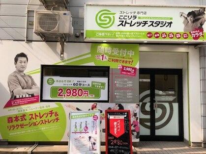ここリラストレッチ 西小倉店