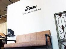 ネイルサロンアンドスクール ソワン(nail salon & school Soin)の雰囲気(清潔感ある店内でお寛ぎ下さい♪)