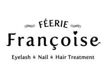 フェリー フランソワーズ(FEERIE Francoise)