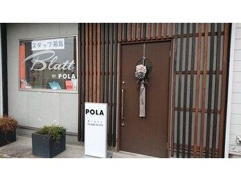 ポーラ ブラット(POLA Blatt)(愛知県一宮市)