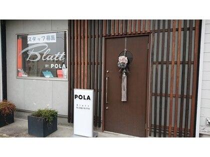 ポーラ Blatt店(POLA)