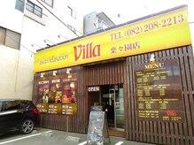 アジアンリラクゼーション ヴィラ 楽々園店(asian relaxation villa)の詳細を見る