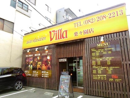 asian relaxation villa 楽々園店