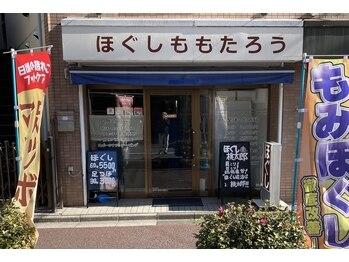 ほぐし桃太郎(埼玉県蕨市)
