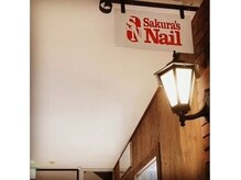 サクラズネイル 警固店(Sakura's nail)の詳細を見る