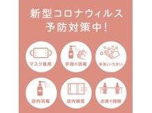 ネイルアンドアイラッシュサロン プリンセス 成田店の雰囲気(コロナ対策実施中!!!)