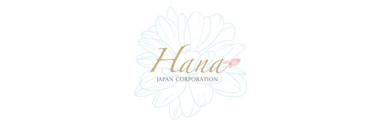 ハナ 千葉店(Hana by Greenlife)のサロンヘッダー