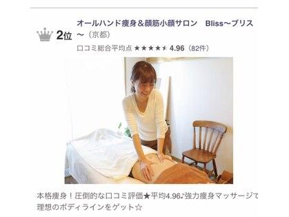 オールハンド痩身&顔筋小顔サロン Bliss〜ブリス〜