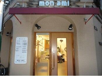 ヘアメイクアンドリラクゼーション モナミ(mon ami)(兵庫県西宮市)