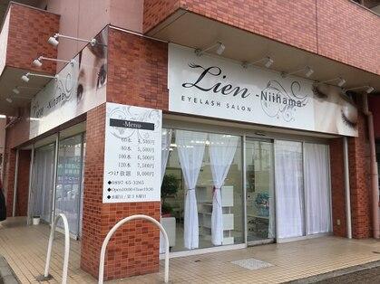 まつげエクステ専門店 リアン 新居浜店(Lien)の写真