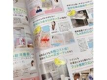 雑誌掲載サロン☆特集当店掲載されました!