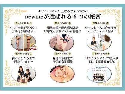 ニュウミー 諏訪本店(newme)の写真