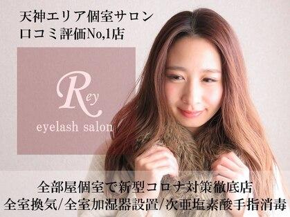 完全個室 まつげ・眉毛専門店 eyelash salon  Rey 姪浜駅前店