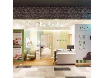 リラク イオンモール座間店(Re.Ra.Ku)(神奈川県座間市)