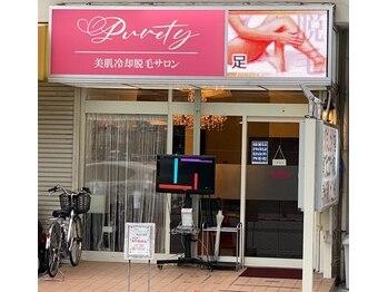ピュアティ(Purety)(大阪府大阪市平野区)