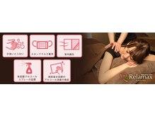 リラマックス 札幌すすきの店(Relamax)の詳細を見る