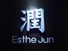 エステジュン 吉祥寺店(ESTHE JUN)/コルギ&美肌光フェイシャル専門