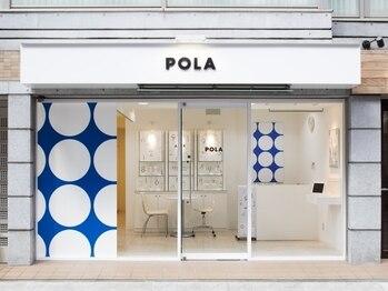 ポーラ アスコット店(POLA)(新潟県柏崎市)
