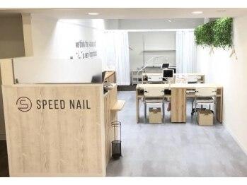 スピードネイル MRTミック店(宮崎県宮崎市)