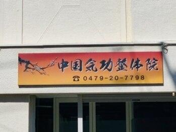 中国気功整体院(千葉県銚子市)