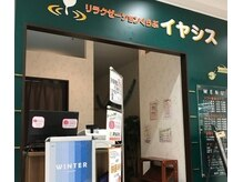 イヤシス アクア21近江八幡店