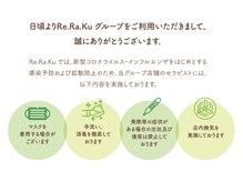 リラク 小田急マルシェ相武台店(Re.Ra.Ku)の詳細を見る