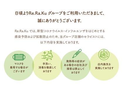 〈ストレッチ&ボディケア〉Re.Ra.Ku 小田急マルシェ相武台店【リラク】
