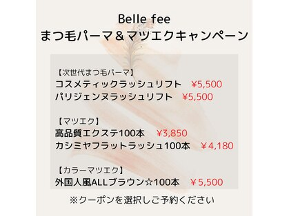 Belle fee by TRUTH 鎌ヶ谷店