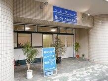 ボディケア コー(Ko.)/青い看板が目印♪JR守山駅すぐ!