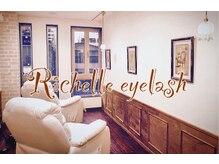 リシェル アイラッシュ 平塚店(Richelle eyelash)