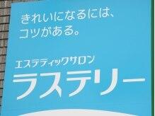 エステティックサロン ラステリーの雰囲気(JR学研都市線「住道駅」北へ徒歩4分☆この看板が目印です♪)