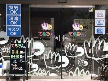 てもみん 広島本店(広島県広島市中区)