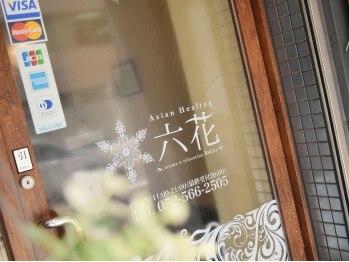 アジアンヒーリング六花 名駅店(愛知県名古屋市中村区)
