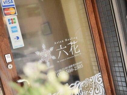 アジアンヒーリング六花 名駅店