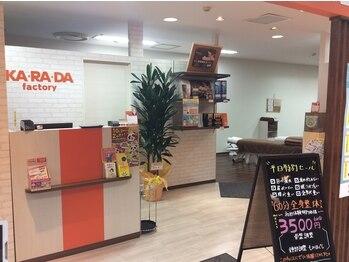 カラダファクトリー 清水屋藤ヶ丘店(愛知県名古屋市守山区)